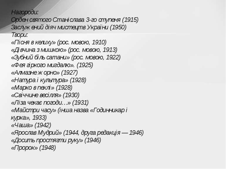Нагороди: Орден святого Станіслава3-го ступеня (1915) Заслужений діяч мистец...