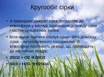 Кругообіг сірки З природних джерел сірка потрапляє до атмосфери у вигляді сір...