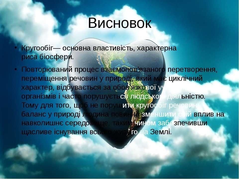 Висновок Кругообіг— основна властивість, характерна рисабіосфери. Повторюван...