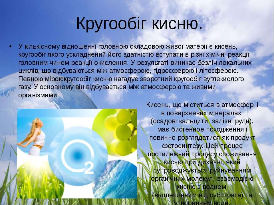 Кругообіг кисню. У кількісному відношенні головною складовою живої матерії є...