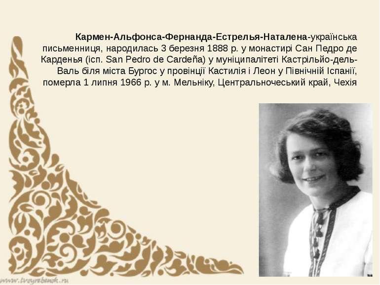 Кармен-Альфонса-Фернанда-Естрелья-Наталена-українська письменниця, народилась...