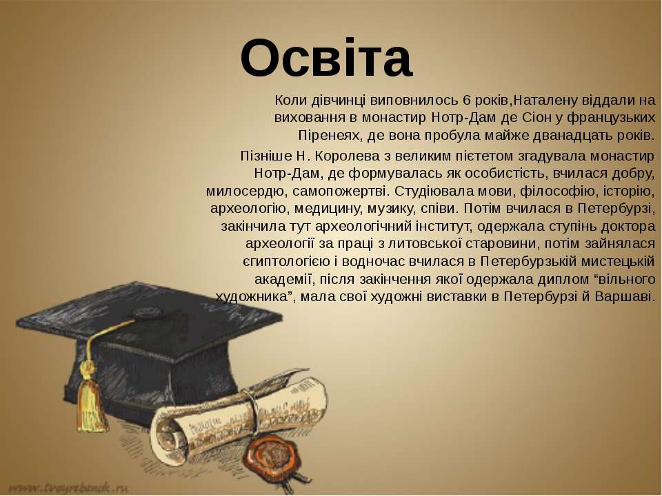 Освіта Коли дівчинці виповнилось 6 років,Наталену віддали на виховання в мона...