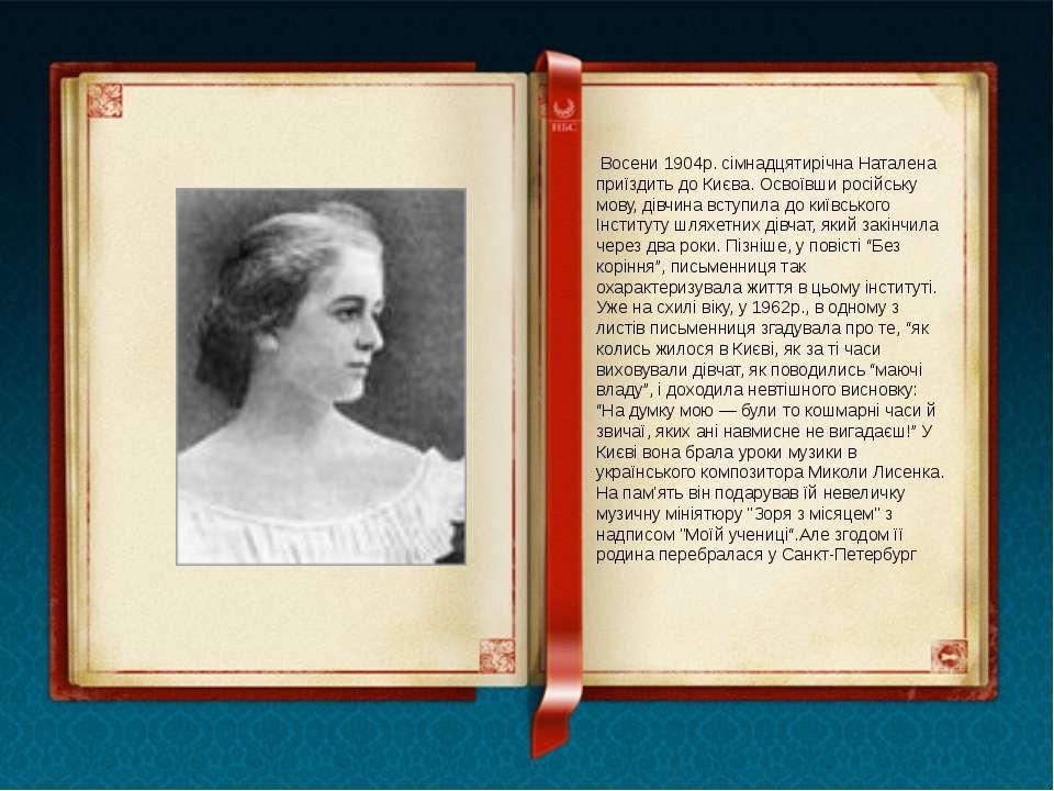 Восени 1904р. сімнадцятирічна Наталена приїздить до Києва. Освоївши російську...