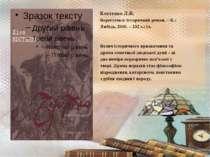 Костенко Л.В. Берестечко: історичний роман. – К.: Либідь, 2010. – 232 с.: іл....