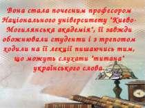 """Вона стала почесним професором Національного університету """"Києво-Могилянська ..."""
