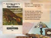 Костенко Л.В. Берестечко: історичний роман. - К.: Укр. Письменник, 1999. – 15...