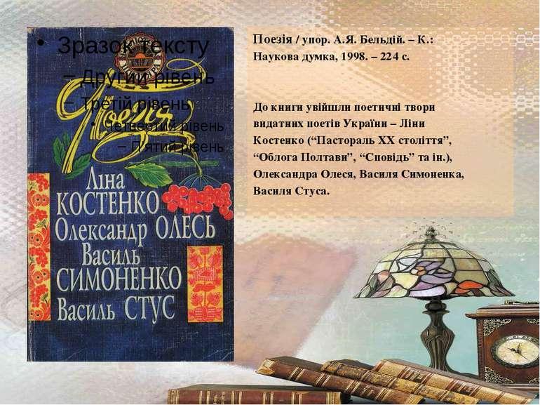 Поезія / упор. А.Я. Бельдій. – К.: Наукова думка, 1998. – 224 с. До книги уві...