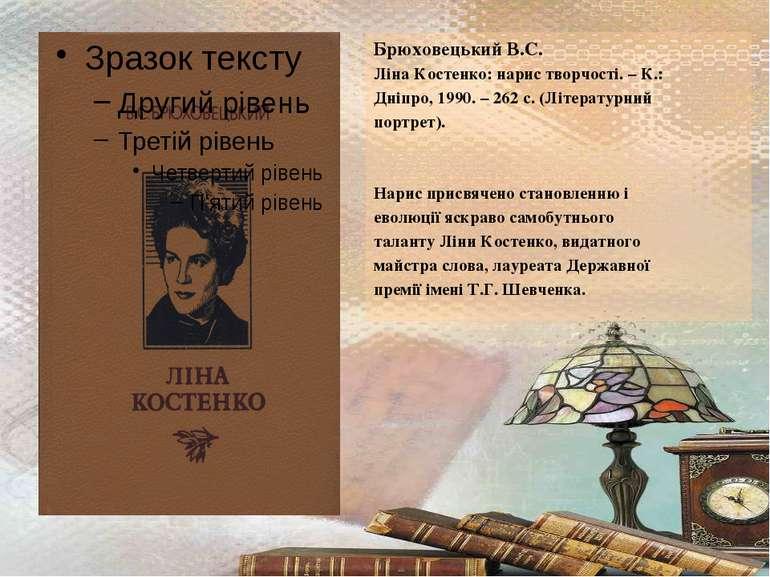 Брюховецький В.С. Ліна Костенко: нарис творчості. – К.: Дніпро, 1990. – 262 с...