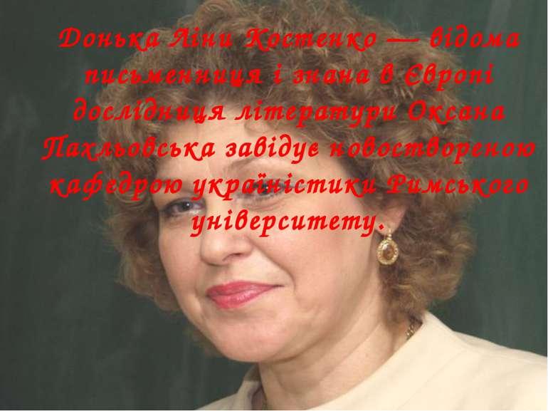 Донька Ліни Костенко — відома письменниця і знана в Європі дослідниця літерат...
