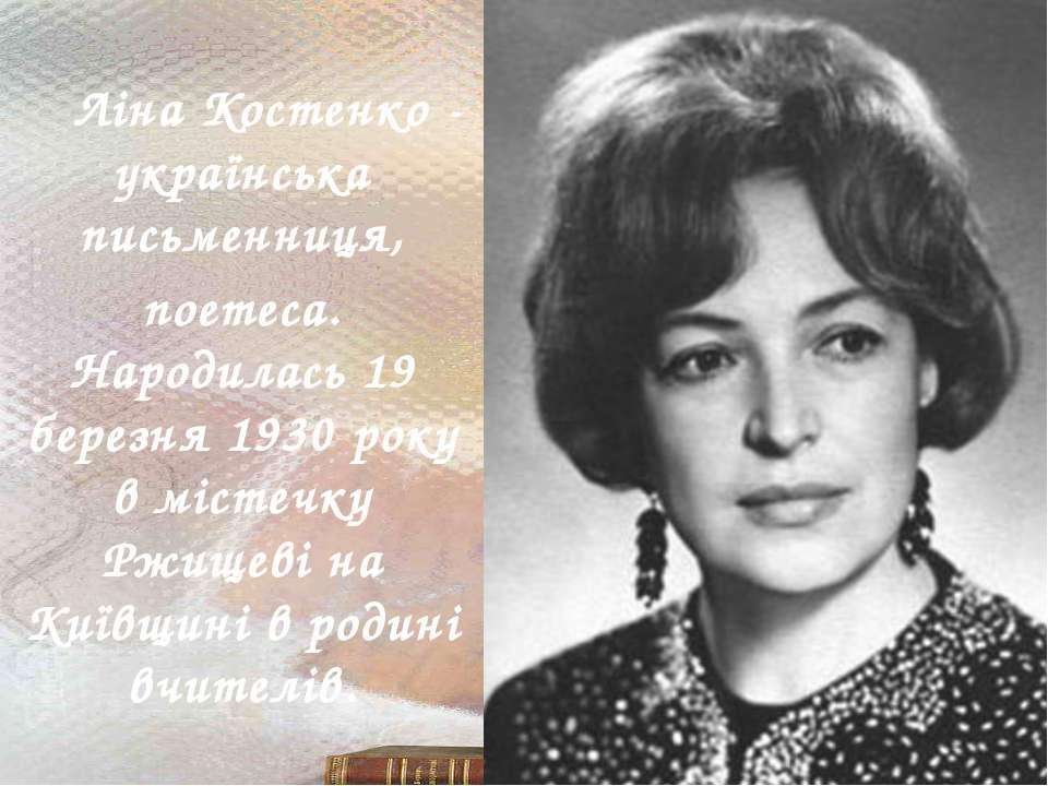 Ліна Костенко - українська письменниця, поетеса. Народилась 19 березня 1930 р...