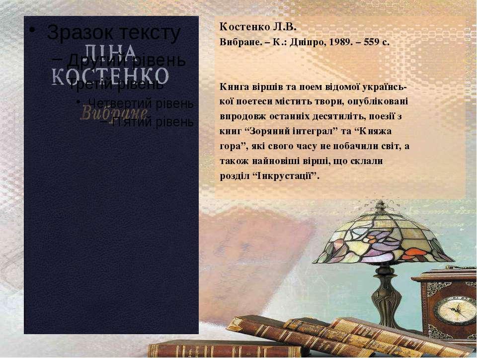 Костенко Л.В. Вибране. – К.: Дніпро, 1989. – 559 с. Книга віршів та поем відо...