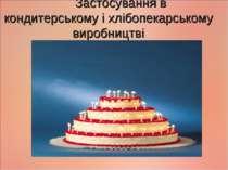 Застосування в кондитерському і хлібопекарському виробництві