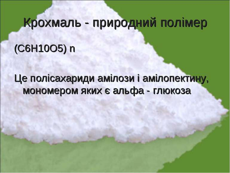 Крохмаль - природний полімер (С6Н10О5) n Це полісахариди амілози і амілопек...