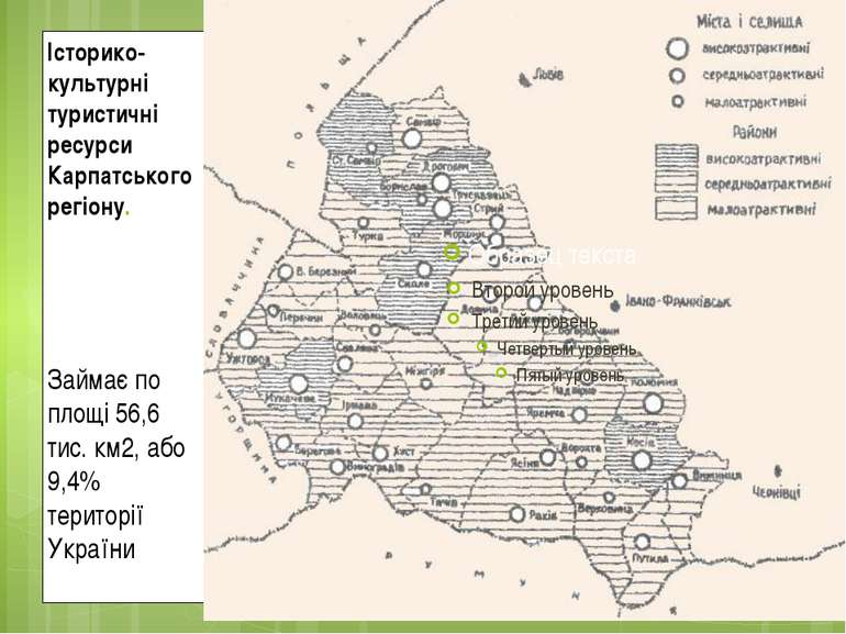 Історико-культурні туристичні ресурси Карпатського регіону. Займає по площі 5...