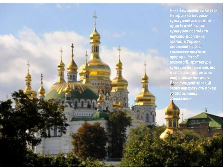 Нині Національний Києво-Печерський історико-культурний заповідник – один із н...