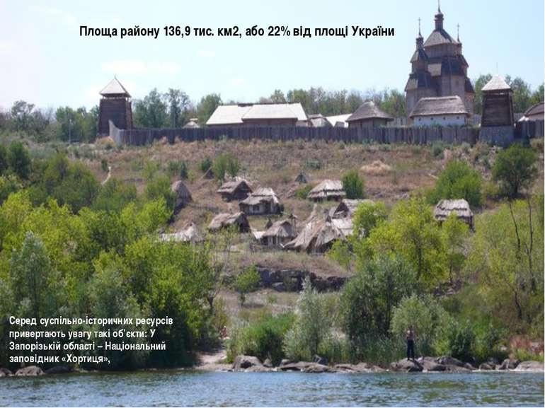 Площа району 136,9 тис. км2, або 22% від площі України Серед суспільно-істори...