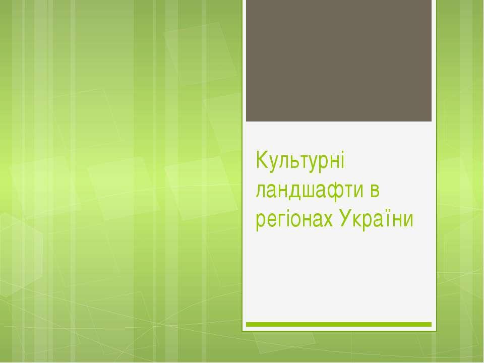 Культурні ландшафти в регіонах України