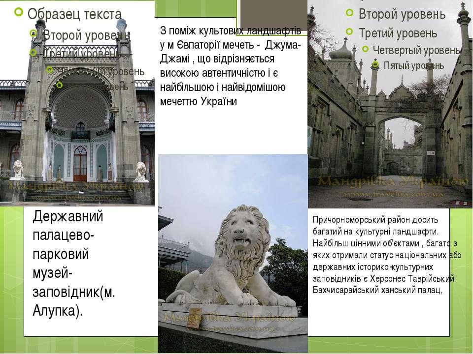 Причорноморський район досить багатий на культурні ландшафти. Найбільш цінним...