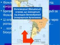 Фолклендські острови перебувають під контролем Великобританії Британці перемо...