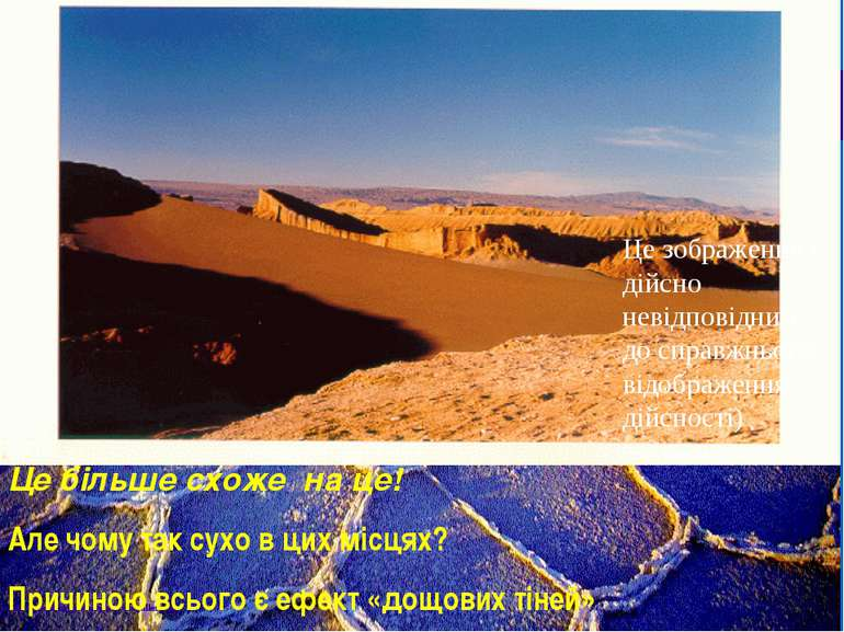 Прибережні пустелі: Західне узбережжя Південной Америки – ПУСТЕЛЯ АТАКАМА в Ч...