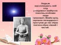 Люди,як зорі,полишають свій слід у свідомості майбутніх поколінь,особливо люд...