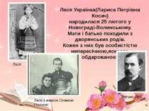 Леся з мамою Оленою Пчілкою Леся Українка(Лариса Петрівна Косач) народилася 2...