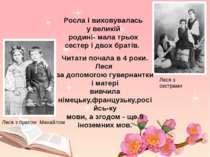 Леся з сестрами Леся з братом Михайлом Росла і виховувалась у великій родині-...