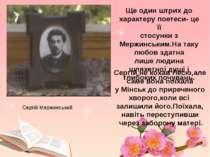 Сергій Мержинський Ще один штрих до характеру поетеси- це її стосунки з Мержи...