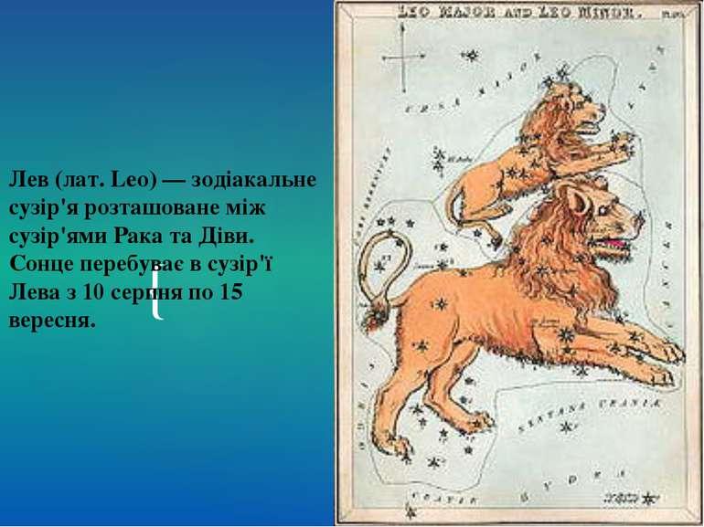 Лев (лат. Leo) — зодіакальне сузір'я розташоване між сузір'ями Рака та Діви. ...