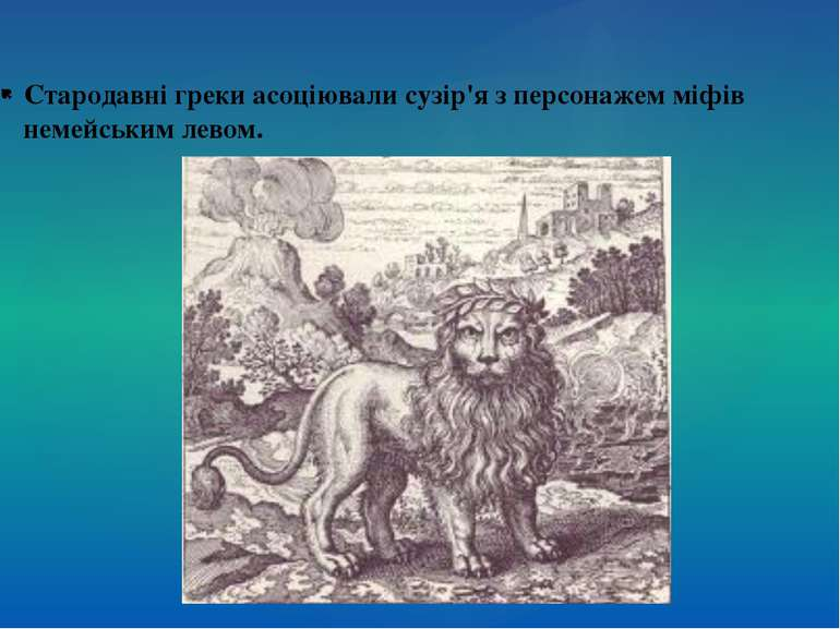 Стародавні греки асоціювали сузір'я з персонажем міфів немейським левом.