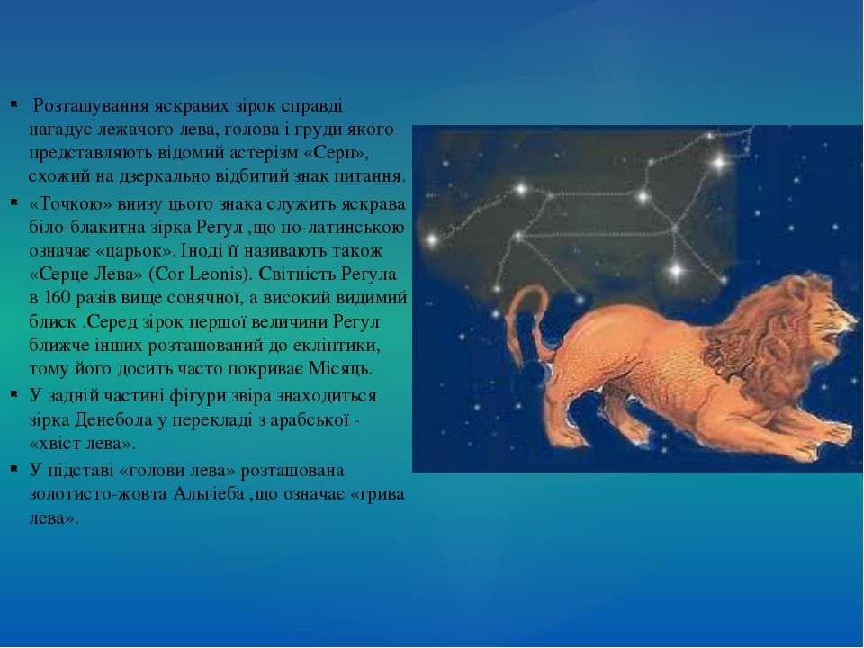 Розташування яскравих зірок справді нагадує лежачого лева, голова і груди яко...