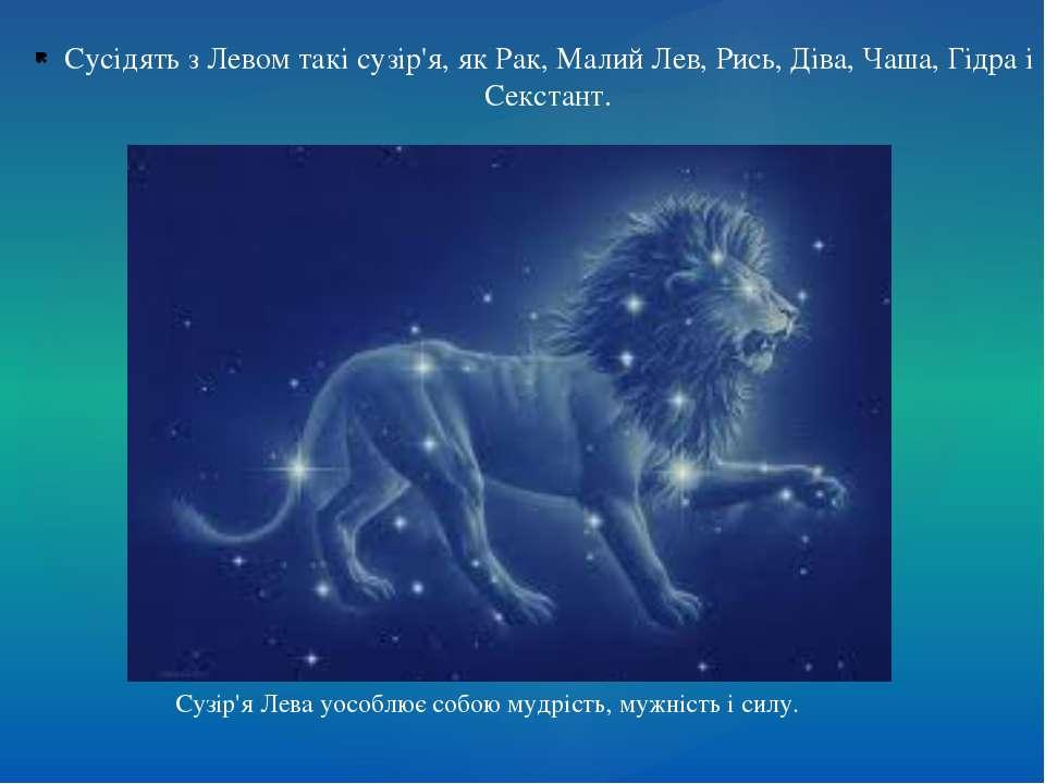 Сусідять з Левом такі сузір'я, як Рак, Малий Лев, Рись, Діва, Чаша, Гідра і С...