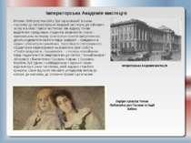Імператорська Академія мистецтв Восени 1880 року Михайло був зарахований віль...