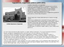 Особняк Морозова на Спірідоновке У 1894 році отримав замовлення на оформлення...