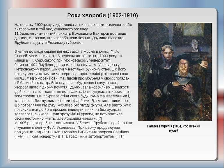 На початку 1902 року у художника з'явилися ознаки психічного, або як говорили...