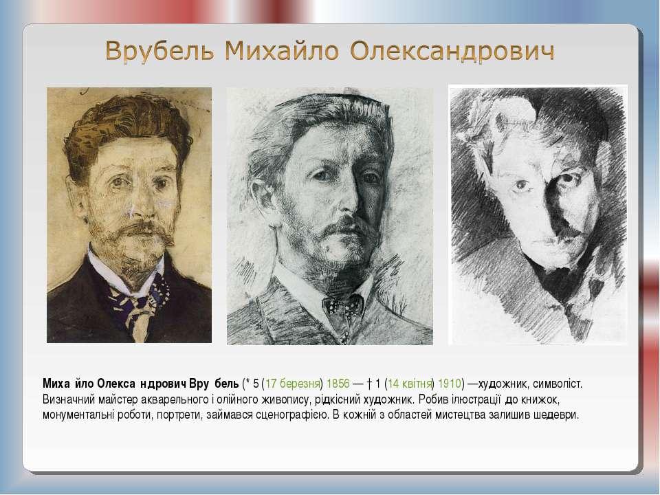 Миха йло Олекса ндрович Вру бель(*5 (17 березня)1856—†1 (14 квітня)191...