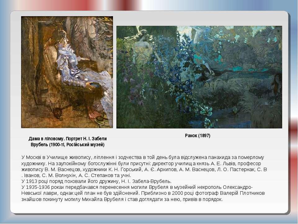 У Москві в Училище живопису, ліплення і зодчества в той день була відслужена ...
