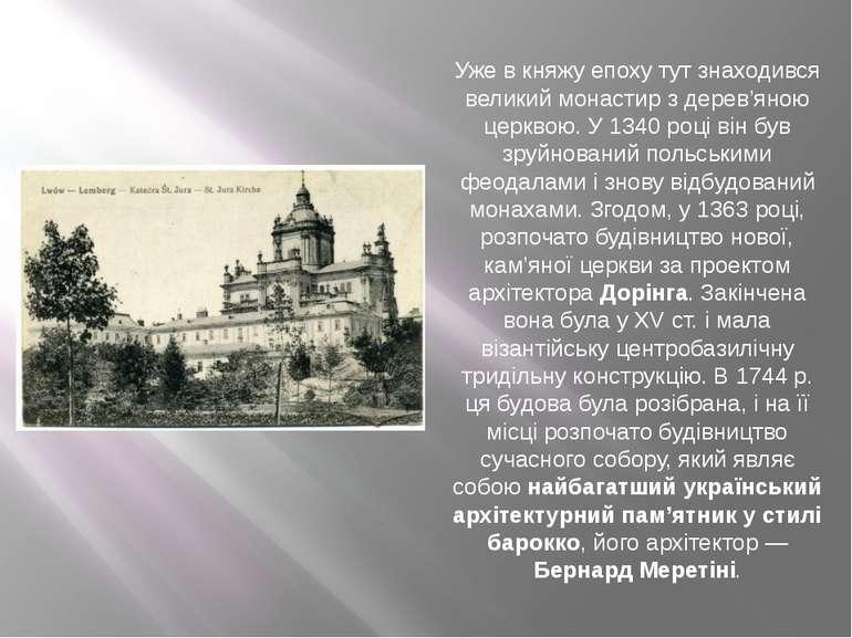Уже в княжу епоху тут знаходився великий монастир з дерев'яною церквою. У 134...