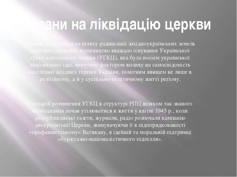 Плани на ліквідацію церкви Однією з перешкод на шляху радянізації західноукра...