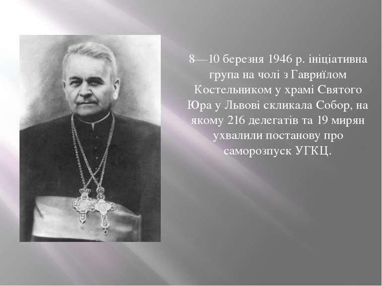 8—10 березня 1946 р. ініціативна група на чолі з Гавриїлом Костельником у хра...