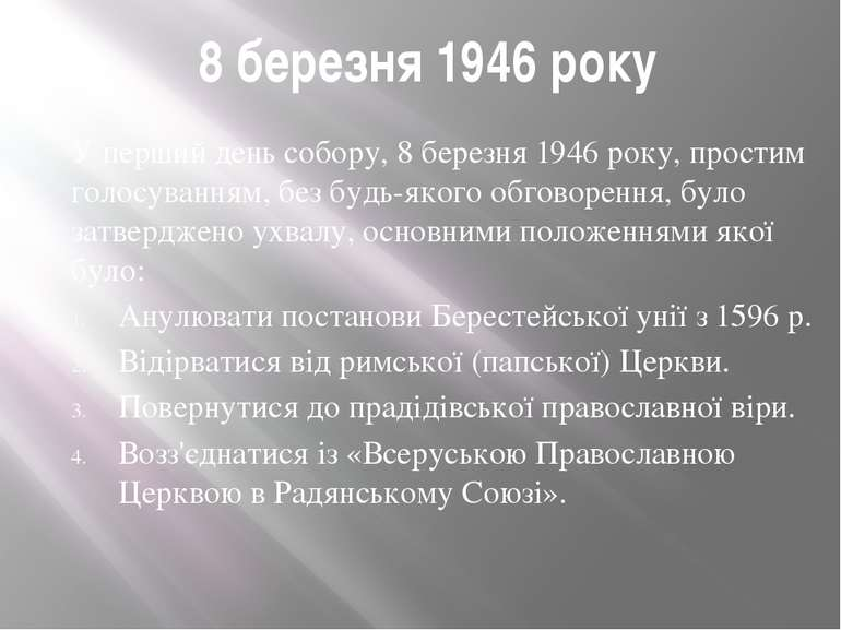 8 березня 1946 року У перший день собору, 8 березня 1946 року, простим голосу...