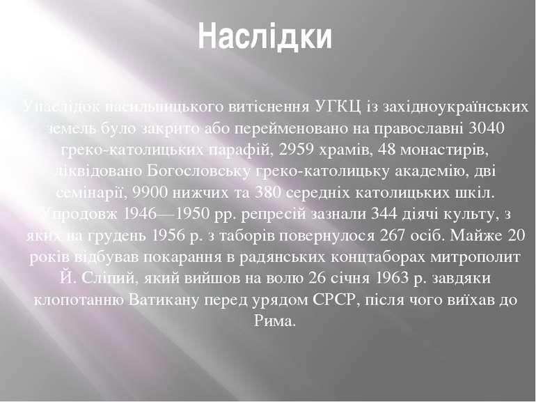 Наслідки Унаслідок насильницького витіснення УГКЦ із західноукраїнських земел...