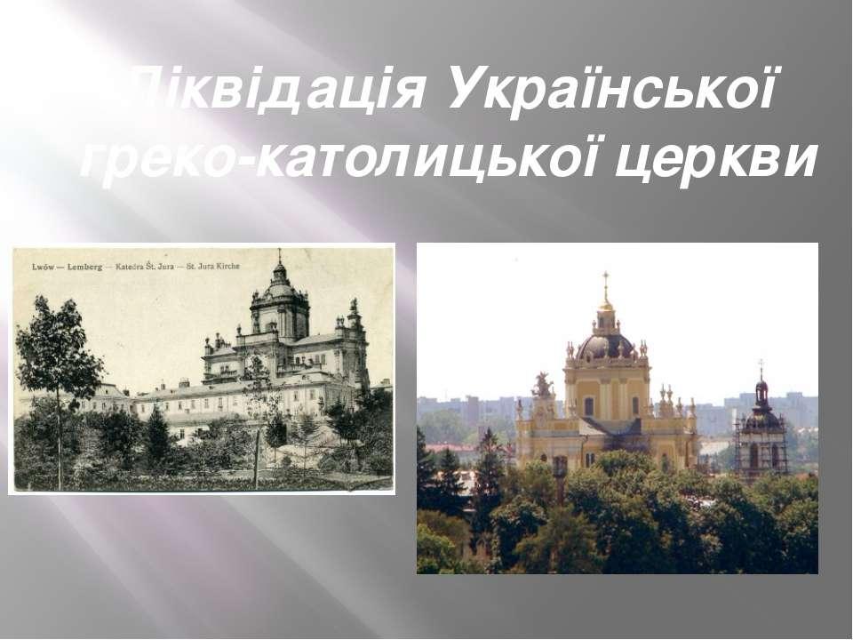 Ліквідація Української греко-католицької церкви