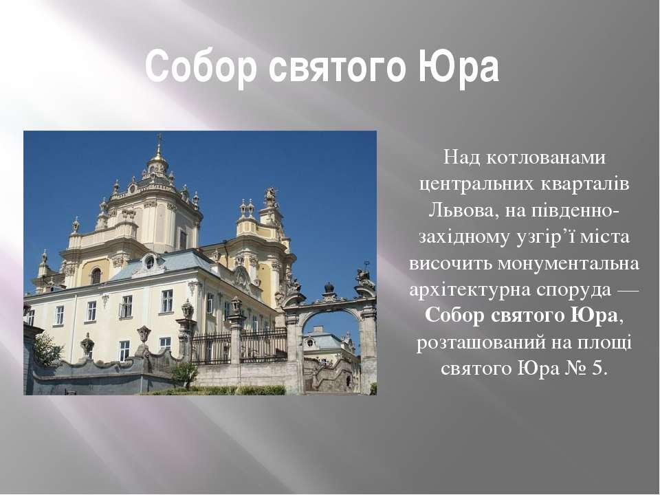 Собор святого Юра Над котлованами центральних кварталів Львова, на південно-з...