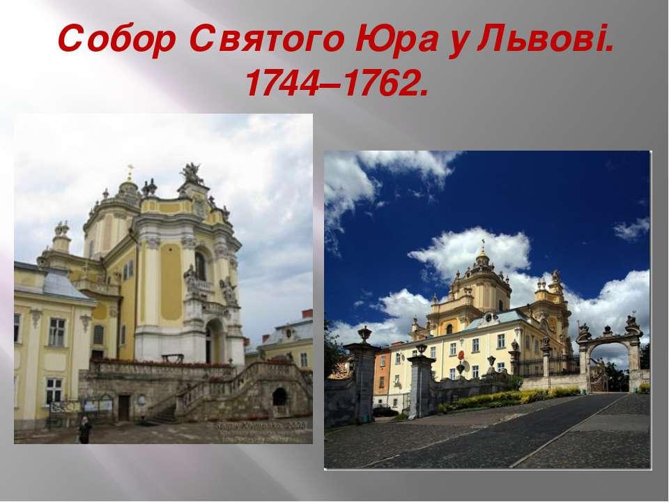 Собор Святого Юра у Львові. 1744–1762.