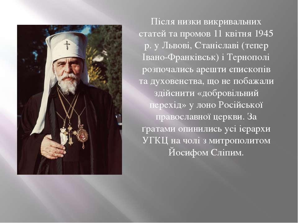 Після низки викривальних статей та промов 11 квітня 1945 р. у Львові, Станісл...