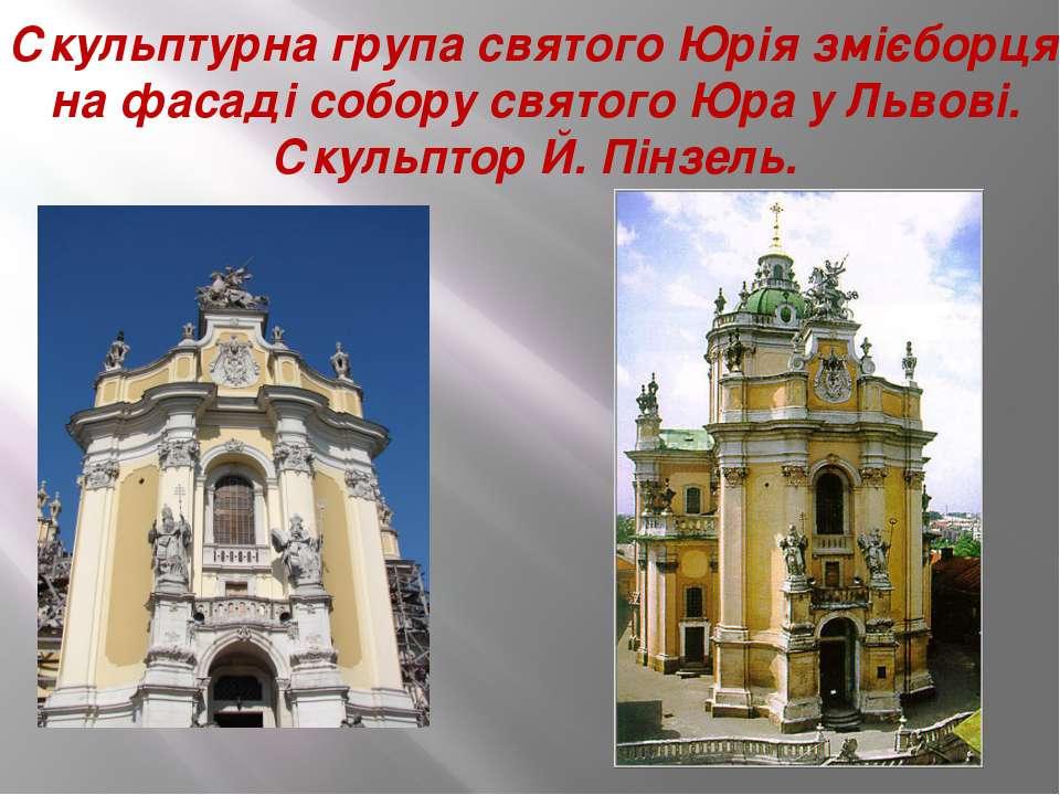 Скульптурна група святого Юрія змієборця на фасаді собору святого Юра у Львов...