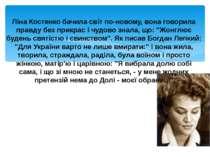 Ліна Костенко бачила світ по-новому, вона говорила правду без прикрас і чудов...
