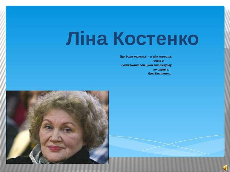 Ліна Костенко Що доля нелегка, – в цім користь і своя є, Блаженний сон душі м...
