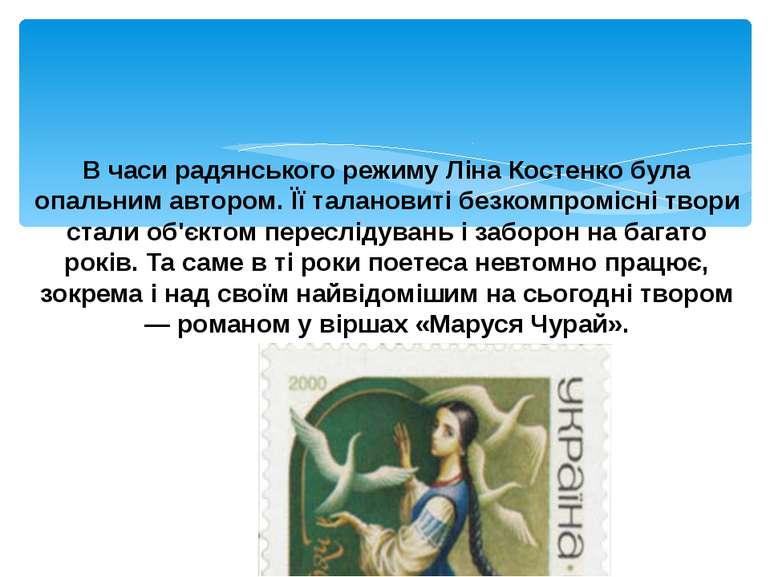 В часи радянського режиму Ліна Костенко була опальним автором. Її талановиті ...